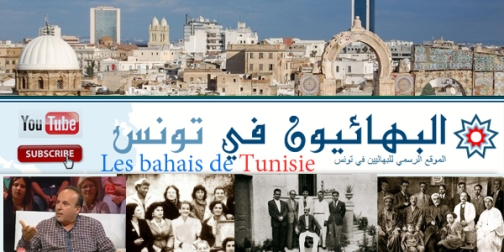 youtub baha'i tunis