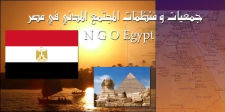 ASSOCIATION EGYPT