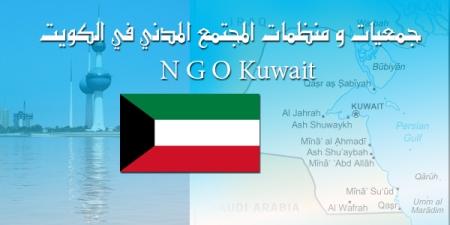 association kuwait