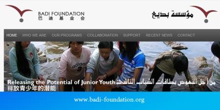 site badee foundation