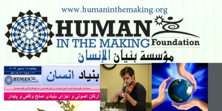 site human making