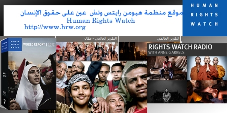site human rights watch