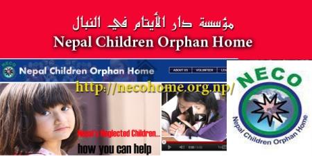 SITE NEPAL CHILDREN
