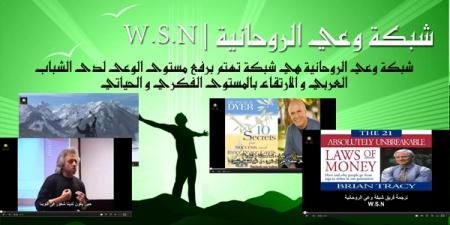 site shabakat wahey ruhani