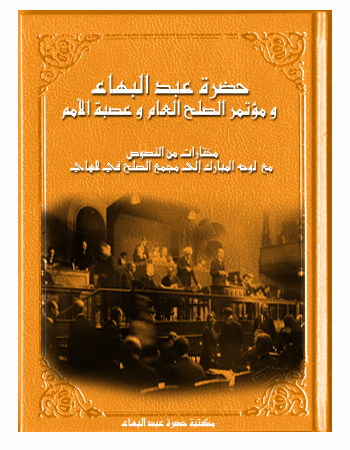 book abdul baha and league nation