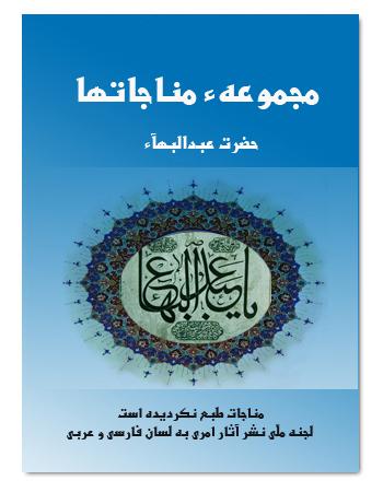book abdul baha prayers