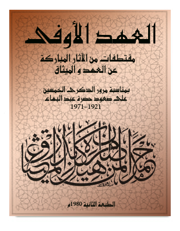 book ahd al awfa