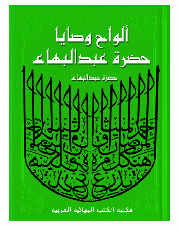 book alwah vasaya arabic