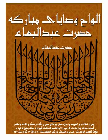 book alwah vasaya farsi