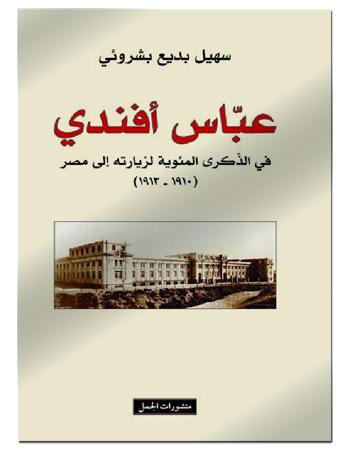 book book ABAS EFFENDI arabic