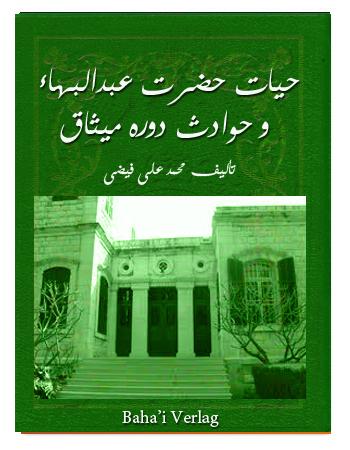 book hayat abadul baha by faydi