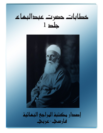 book khetabat abdul baha 1