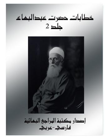 book khetabat abdul baha 2