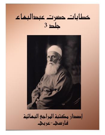 book khetabat abdul baha 3