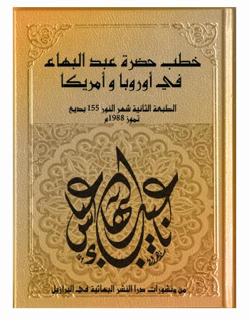 book khutab abdul baha