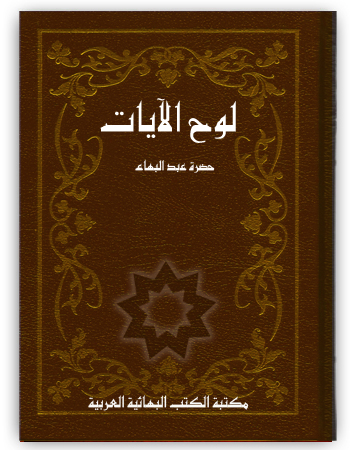 book lawh ayat