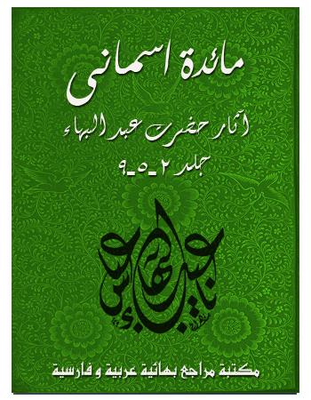 book maedat asmani 2-5-9