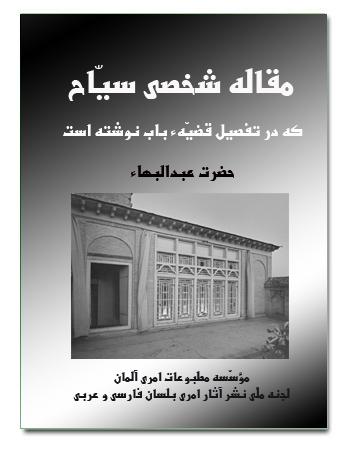 book makal saeh by abdul baha