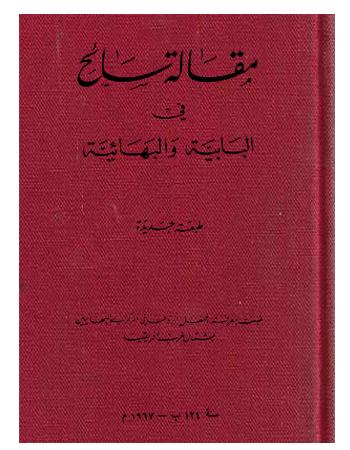 book makalat saeh