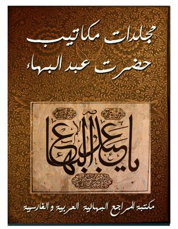 book makateb abdul baha