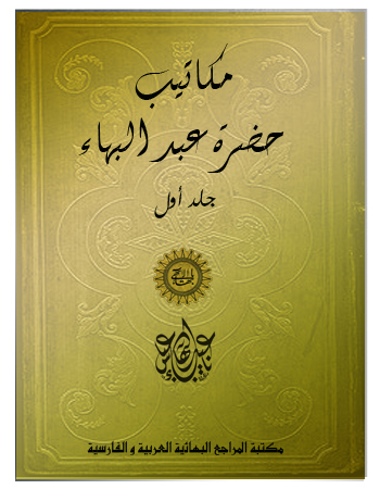book makateb ar v01