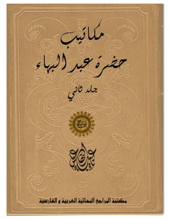 book makateb ar v02