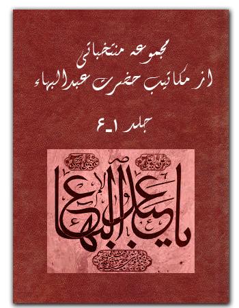 book muntakhabat az makatib abdul