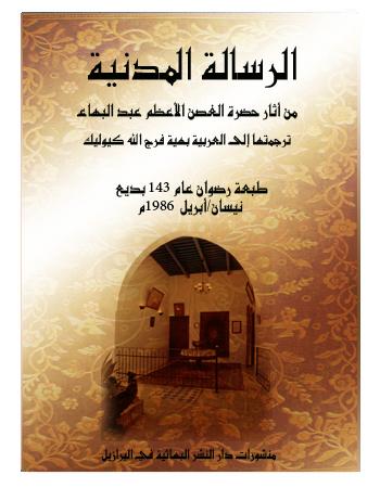 book ressala madaneya ar
