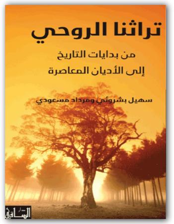 book turathuna ruhi ar