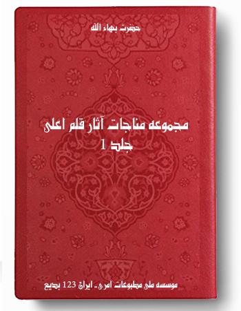 book munajat athar qalam ala v1