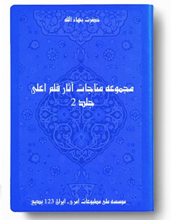 book munajat athar qalam ala v2