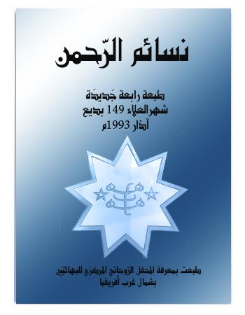 book nasaem rahman