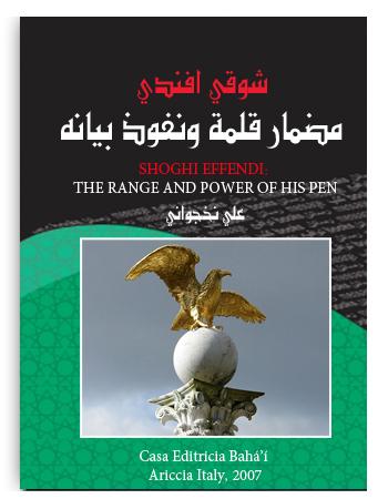 book shoghi effendi by nakhshavani ar.jpg
