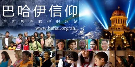 site  baha'i faith china.jpg