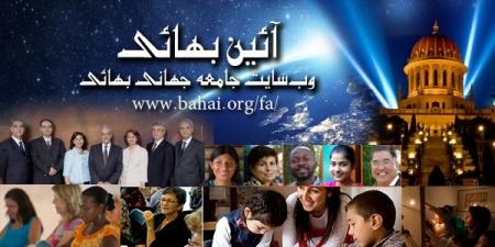 site bahai faith farsi