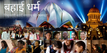 site bahai faith hindi