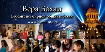 site bahai faith rus