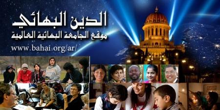 site bahai org ar