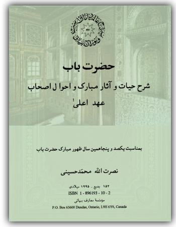 book bab ala farsi