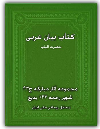 book bayan arabic.jpg