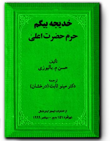 book khadija bigum farsi