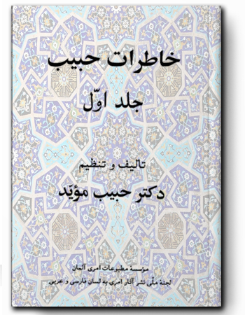 book khaterat habib v1.jpg