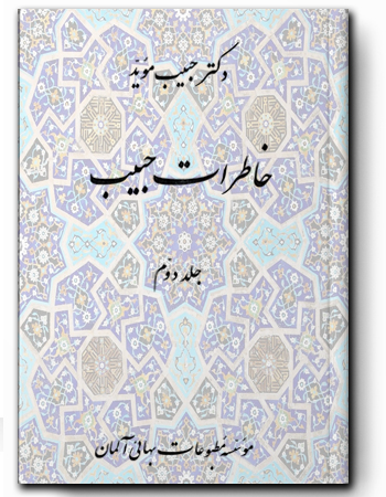 book khaterat habib v2