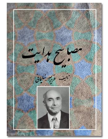 book massabih hedayat farsi