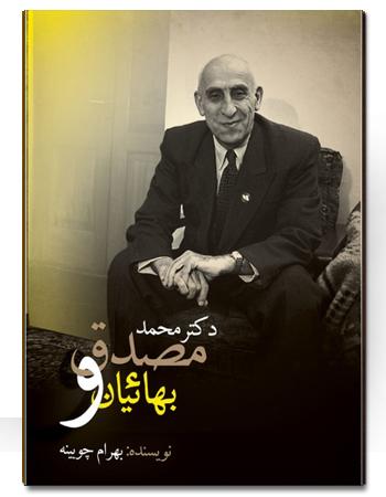 book musaddiq farsi
