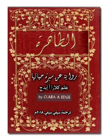 book tahera by clara ar 2018.jpg