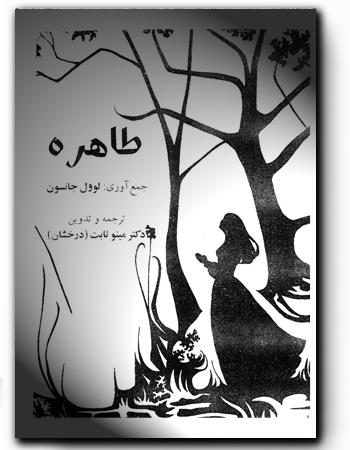 book tahera taj zahabi farsi