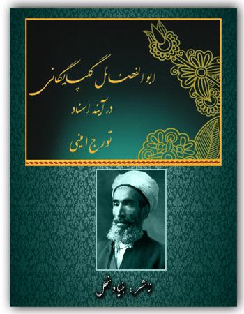 book abu fazl works farsi