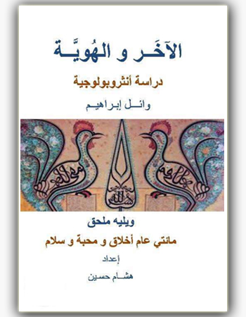 book akhar and huwiyah