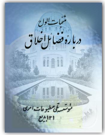 book alwah akhlak farsi